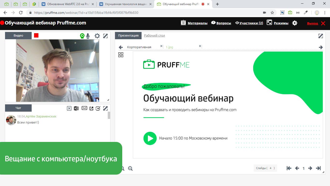 платформы для вебинаров