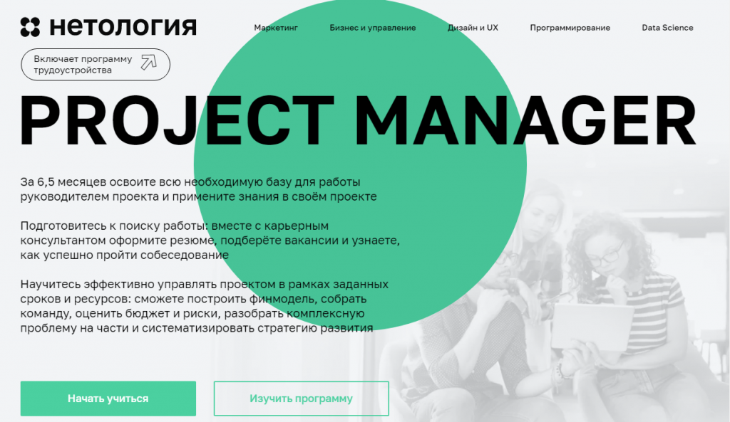 курсы по управлению проектами