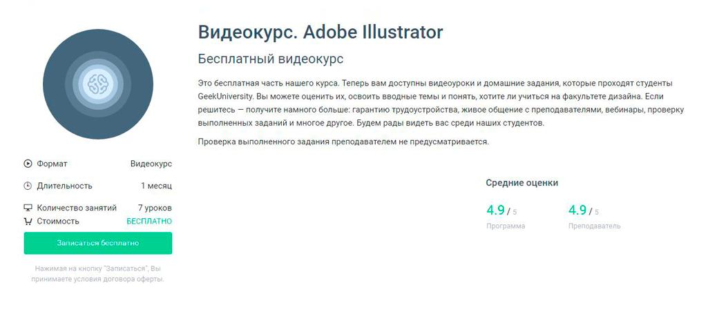 курсы Adobe Illustrator