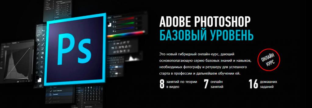 обучение Фотошопу с нуля